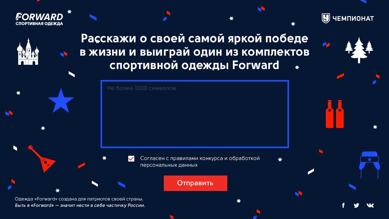 Forward-form